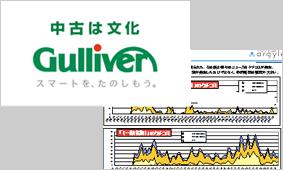 gulliver_cm.png