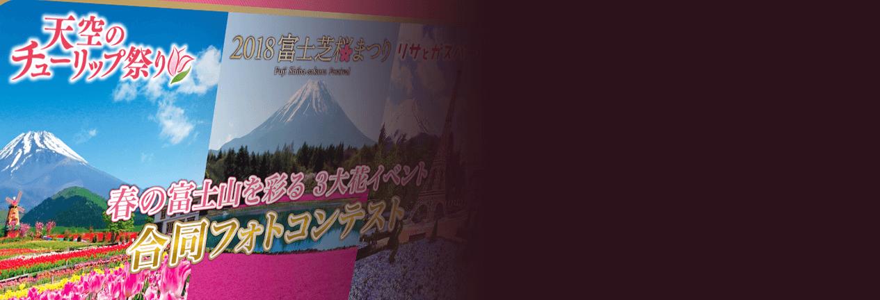 富士急行フォトコンテスト_pc