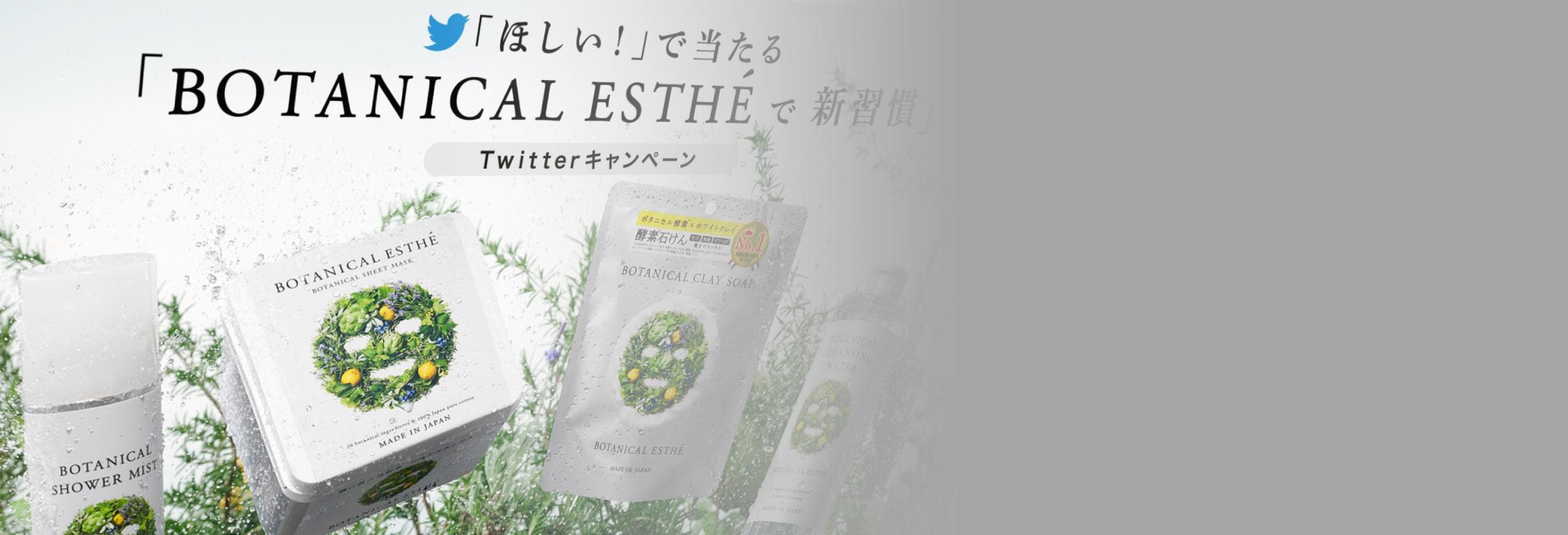 「ほしい!」で当たる「BOTANICAL ESTHEで新習慣」Twitterキャンペーン