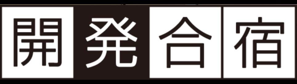 開発合宿ロゴ