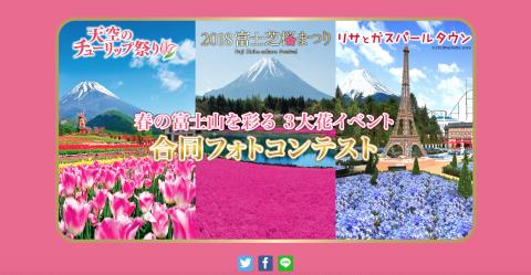 タグライブの導入事例のご紹介。富士急行株式会社様「富士の三大花祭り合同フォトコンテスト」。