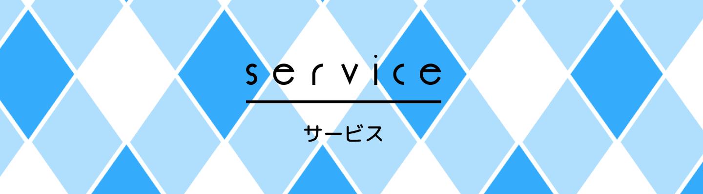 アーガイル株式会社|サービス