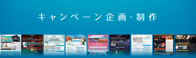 SNSキャンペーン企画・制作