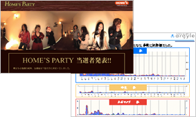 「HOME'S PARTY」キャンペーン