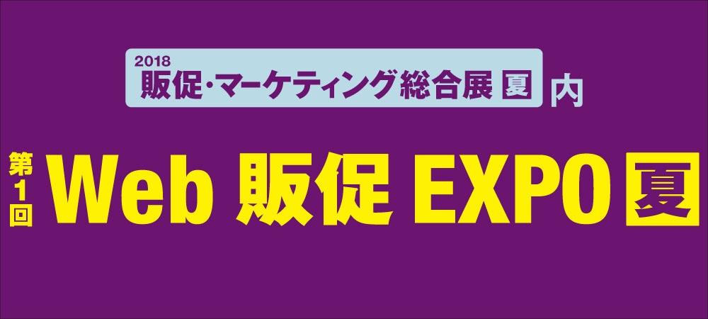 東京ビッグサイト「Web販促EXPO 2018夏」にブース出展。