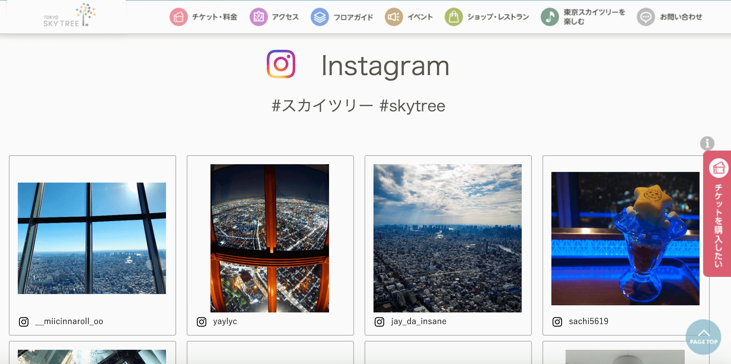 東京スカイツリー様の、デジタルマーケティング戦略のコンサルティング、SNS活用支援、公式サイトへの「タグライブ」の導入を行いました。